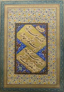 Reverse of a painting decorated with calligraphy, Deccani. 18th century A.D.
